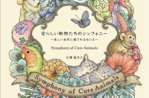 Symphony of Cute Animals - Kanoko Egusa